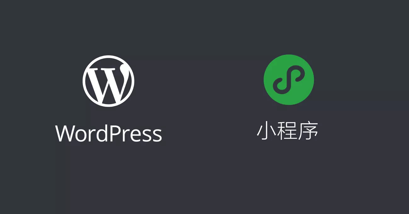 WordPress微信小程序安装和配置教程